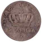 Greece 50 Lepta 1874 au58 for sale F137 reverse